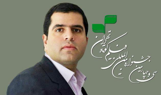 دبیر جشنواره بینالمللی فیلم کوتاه تهران معرفی شد