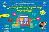 برگزاری وبینار آموزشی تولید محتوا در شبکههای مجازی و پیامرسانها