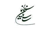 مراسم تکریم و معارفه مدیران سازمان سینمایی برگزار شد