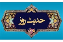 حدیث امام علی (ع) درباره قرآن