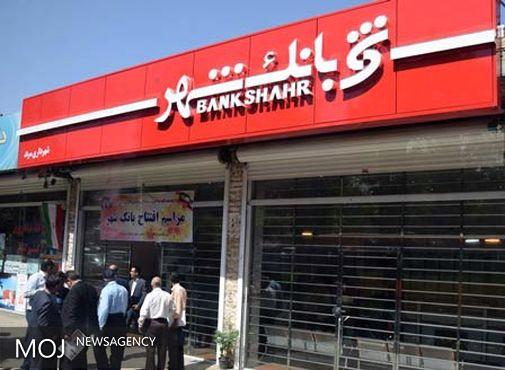 همراهشهر، خدمت جدید بانک شهر