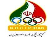 آغاز مجمع عمومی کمیته ملی المپیک