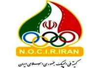 کمیته ملی المپیک شهادت سردار قاسم سلیمانی را تسلیت گفت