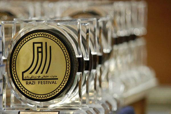 تغییرات بیست و دومین جشنواره تحقیقاتی علوم پزشکی رازی اعلام شد