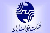 عملکرد مخابرات شهرستان مبارکه در سال 98