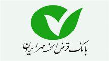 بانک قرض الحسنه مهر ایران به سهامی عام تغییر ماهیت داد