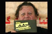 اکران مستند «مدینه فاضله وینتانیک» در جشنواره «سینماحقیقت»