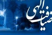 طرح ضیافت الهی در آستان مقدس امامزاده سید محمد (ع) قهدریجان اجرا می شود