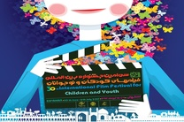 اکران سه فیلم سینمای بین الملل در دومین روز جشنواره کودک