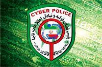 هشدار پلیس فتا اصفهان درباره سو استفاده سودجویان از ثبت نام کارت سوخت