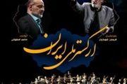 ارکستر ملی ایران در ساری می نوازند