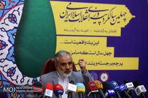 توضیحات رییس ستاد چهلمین سالگرد پیروزی انقلاب درباره لغو سخنرانی لاریجانی در کرج/ هیچ کس از البرز با ما تماس نگرفت