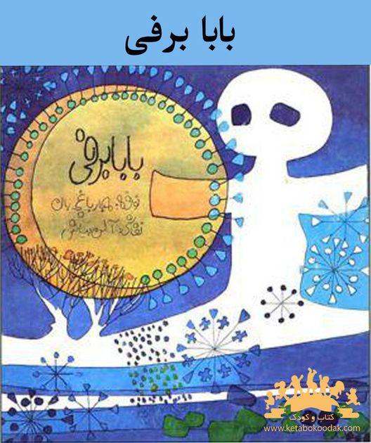 «بابا برفی» برای کودکان دنیا خواندنی شد
