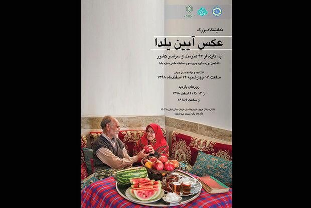 زمان احتمالی برگزاری نمایشگاه برگزیدگان مسابقه عکس و نقاشی آیین یلدا