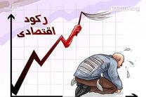 ناسازگاری رکود با بازار