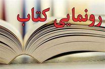 برگزاری هشتمین فرهنگسرای کتاب در نمایشگاه کتاب