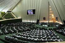 ناظران هیات رئیسه مجلس انتخاب شدند
