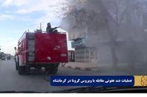 مواد لازم برای ضدعفونی استان کرمانشاه تهیه میشود