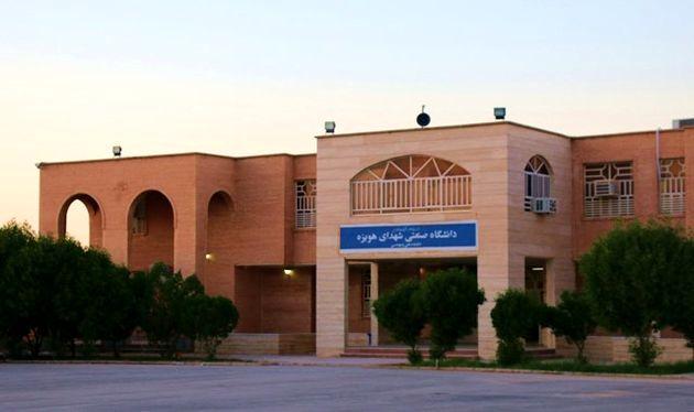 ابراهیم فرشیدی به عنوان رئیس دانشگاه صنعتی شهدای هویزه انتخاب شد