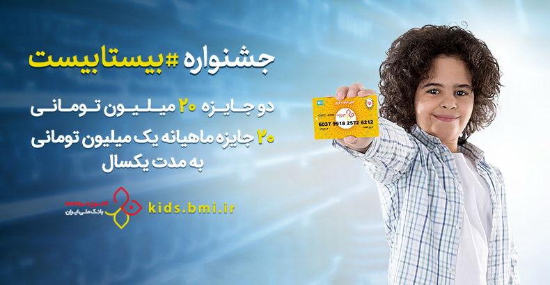 20 مهر آخرین مهلت شرکت در جشنواره بیستابیست بانک ملی ایران
