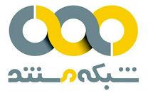 تدارک ویژه شبکه مستند سیما در ایام نوروز ۱۴۰۰
