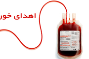 کاهش شدید سطح ذخایر خون و فرآورده های خونی در مازندران