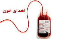 اهدای بیش از 32 هزار واحد خون توسط مازندرانی ها در بهار امسال