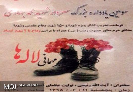 یادواره سردار شهید بهاری و ۱۵۰ شهید دفاع مقدس و مدافع حرم در مشهد برگزار میشود