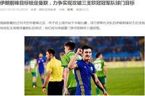 روزنامه چینی: منیونایتد سومین قربانی بزرگ سردار آزمون+ عکس