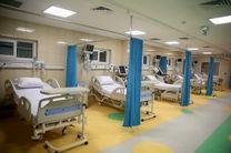 اضافه شدن 1200 تخت اضطراری به ظرفیت بیمارستانی هرمزگان