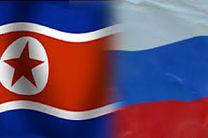 رایزنی دیپلمات های روسی و کره شمالی در مسکو