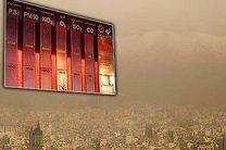 تداوم آلودگی هوا در پایتخت تا فردا
