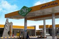 تلاش برای واگذاری جایگاههای عرضه CNG به وزارت نفت