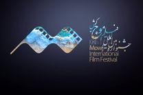 مدیران جدید جشنواره «موج» کیش حکم گرفتند