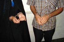 دستگیری زوج شیشه فروش در اصفهان
