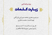 تولید ویژه برنامه ادبی «زیارت کلمات»