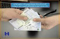 ثبت نام وام 7 میلیون تومانی بانک صادرات ایران به بازنشستگان از اول اردیبهشت