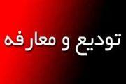 تودیع و معارفه ریاست و دادستان دادگستری شهرستان خمینی شهر برگزار شد