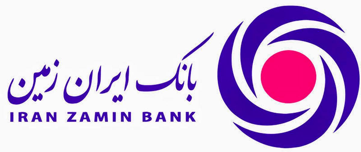 اقدامات بانک ایران زمین در بخش مسئولیت های اجتماعی