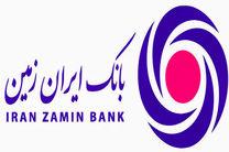 بانک ایران زمین، حامی اهدا جوایز تیم های برتر در جشنواره های استارتاپی ITE2019