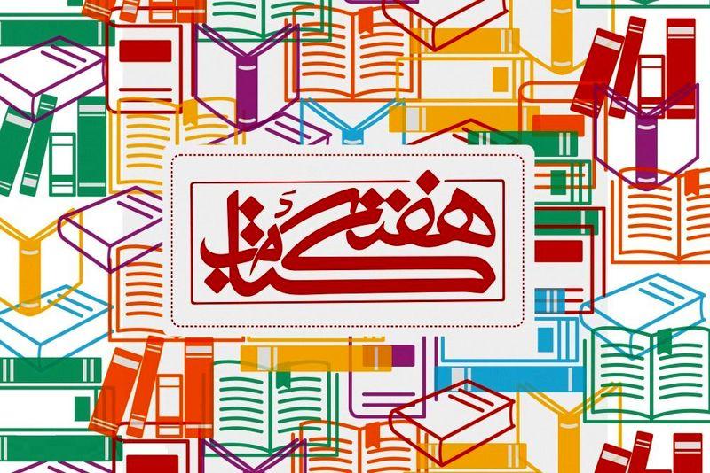 عضویت رایگان در کتابخانههای استان خوزستان در هفته کتاب