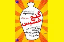 نمایش کمدی «گنج خسیس» در تئاتر شهر خرمآباد به روی صحنه میرود