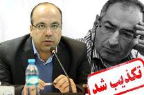 لغو سخنرانی صادق زیباکلام توسط شورای تامین استان لرستان کذب محض است