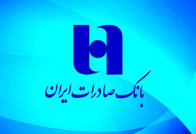 وصول مطالبات کلان ارزی بانک صادرات ایران یک هزار و ٢٠٠ میلیارد ریال بوده است