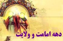 برگزاری برنامه های دهه ولایت در 15 امامزاده ناحیه یک شهرستان اصفهان