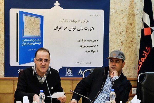 نشست کتاب ملیگرایی تاریخنگاری و شکلگیری هویت ملی نوین در ایران