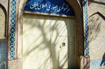 به سفارتخانهها و کنسولگریها اجازه وصول درآمدهای امور کنسولی داده شد
