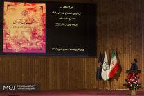 تهران نگاری ۲۰ جلد خواهد بود