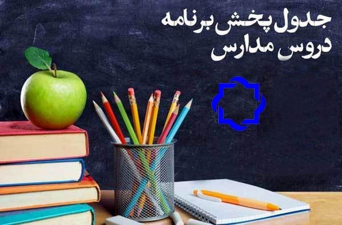 برنامه درسی شبکه چهار سیما جمعه ۲ خرداد ۹۹ اعلام شد