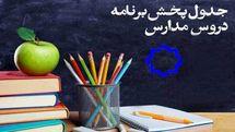 برنامه درسی شبکه چهار سیما در شنبه ۹ فروردین ۹۹ اعلام شد